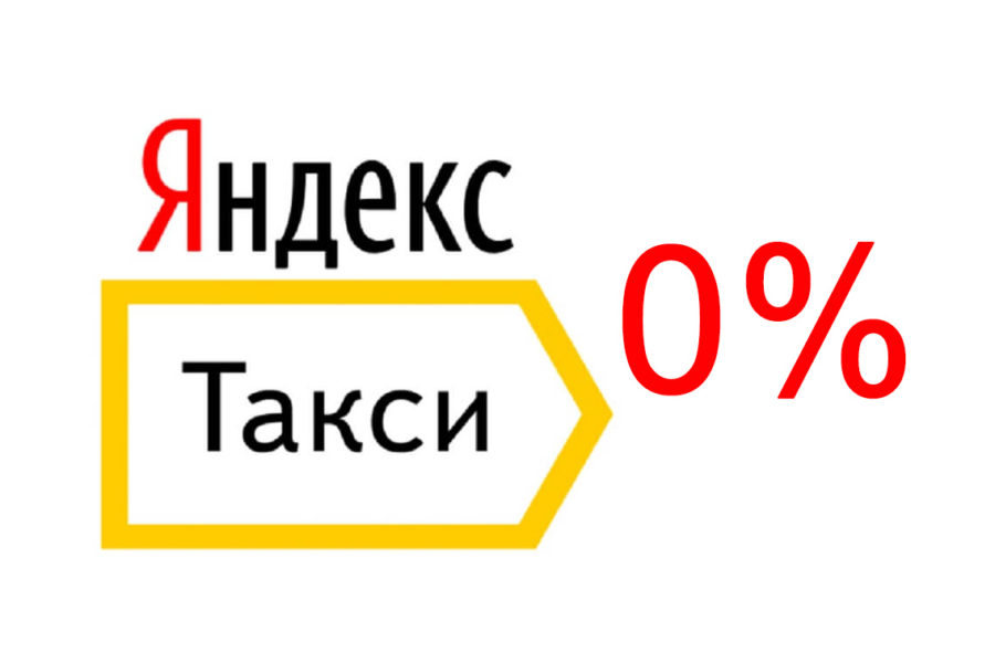 Комиссия парка и Яндекс.Такси 0%